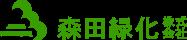 森田緑化株式会社